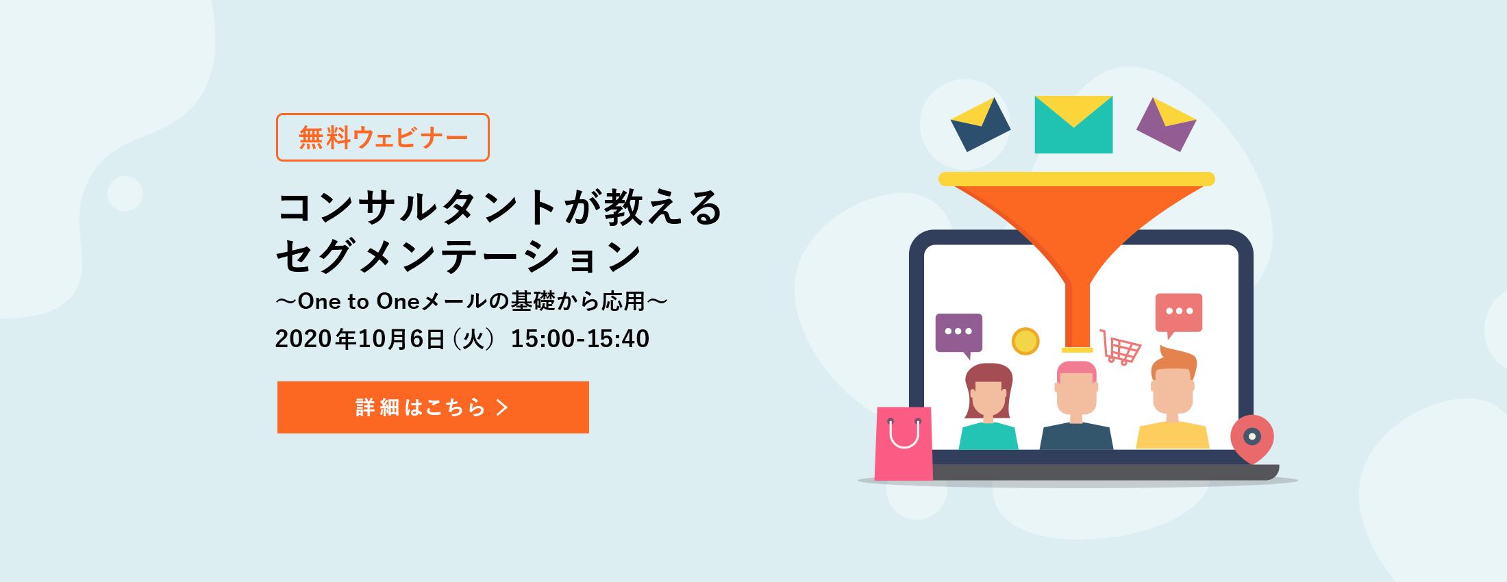 無料ウェビナー コンサルタントが教えるセグメンテーション ~One to Oneメールの基礎から応用~ 2020年10月6日(火)14:00-14:40開催